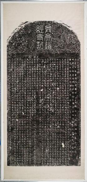 Rubbing of stone from Jewish settlement at Kaifeng