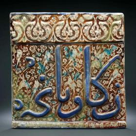 Tile from an architectural inscription of the Qur'an, Sura 76:24-25