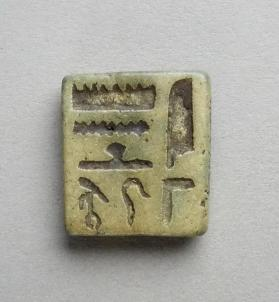 Amulet, plaque, Amenhotep III