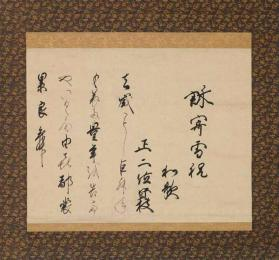 Hanging scroll calligraphy of a waka poem