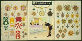 Display of Imperial Japanese Decorations