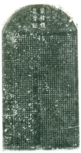 Rubbing from a stele at the synagogue of Kaifeng