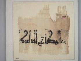 Tiraz fragment with kufic calligraphy