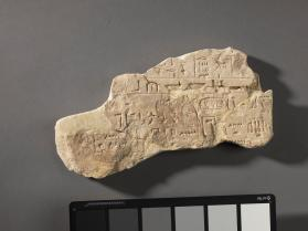 Fragment of a royal stela
