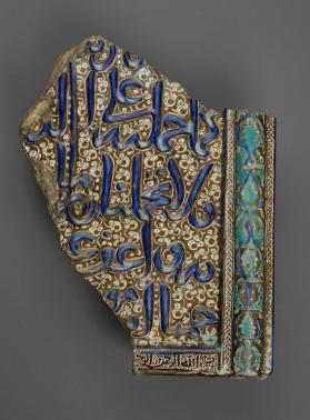 Tile Mihrab inscribed with Qu'ran Surah 2:286 (fragment)