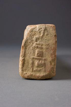 Funerary brick of the Child of the Kap Paenamun