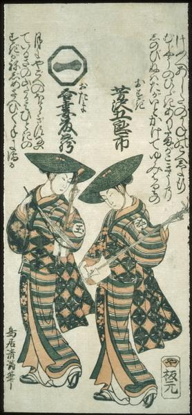 Yoshizawa Goroichi as Osugi, playing a shamisen and Azuma Tozo II as Otama playing a kokyu